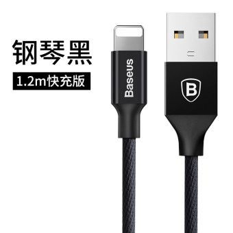 BASEUS iphone6/6 plus Apple long phone charging cable data cable