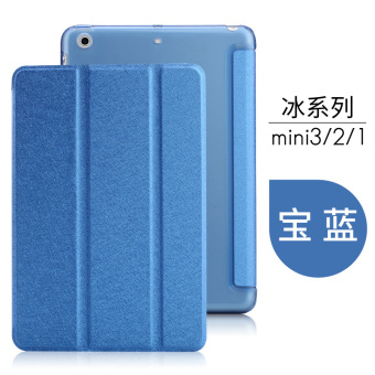 MOROCK Apple iPad mini2 protective sleeve slim leather mini a tablet computer 3 Shell Anti-wrestling full edging