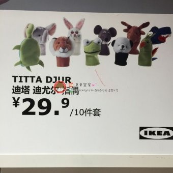 September ikea special free purchasing fee dita animal means even/hand puppet/finger doll 10 pcs small animals