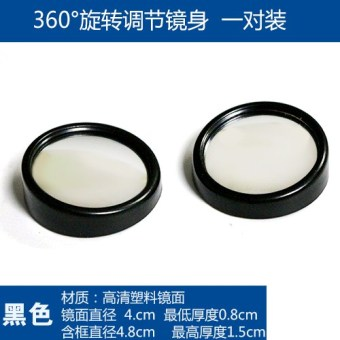 360 small car rearview mirror wide-angle mirror small round mirror