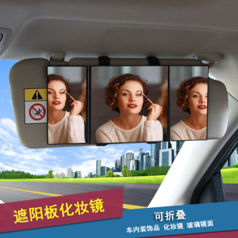 Car shade plate car mounted vanity mirror makeup mirror