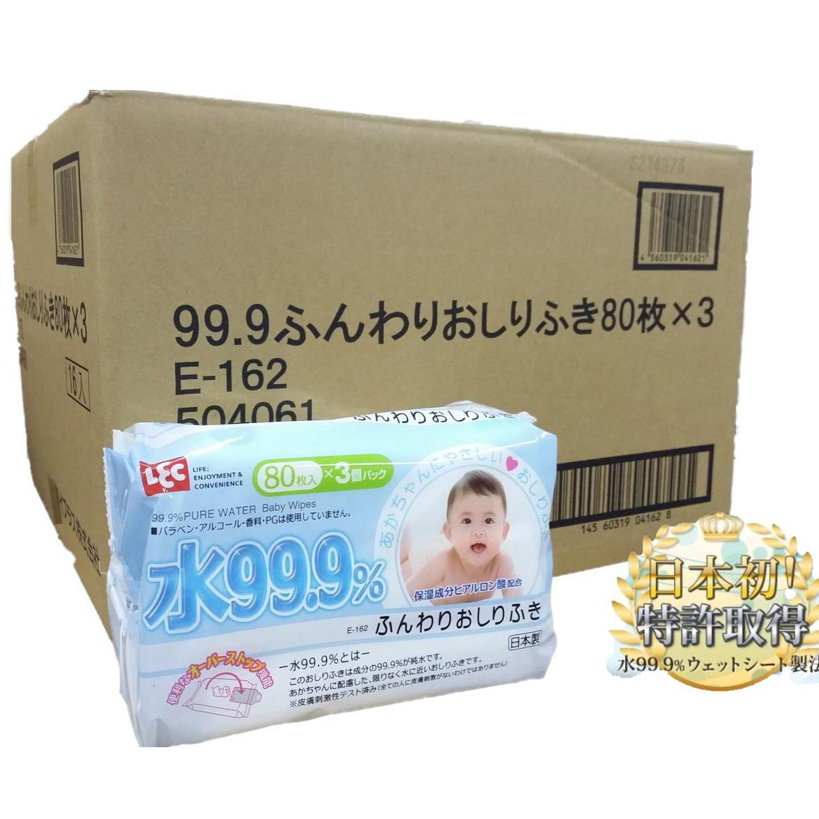 Compare Lec 99 9 Pure Water Wipes Everyday 16 X 3 Single Packs X 80 Sheets Jumbo Pack