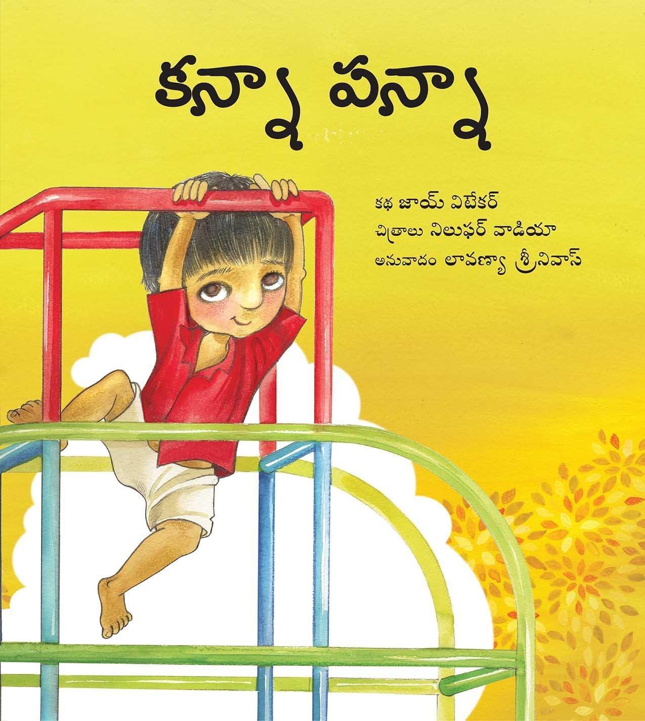 Kanna Panna (Telugu) Picture Books Age_5+ ISBN: 9789350466636