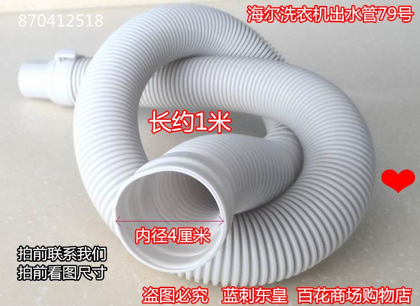 Haier Fully Automatic Washing Machine Drain-pipe Discharging Tube XQB70-M1269S M1268 Love Origional Product Accessories