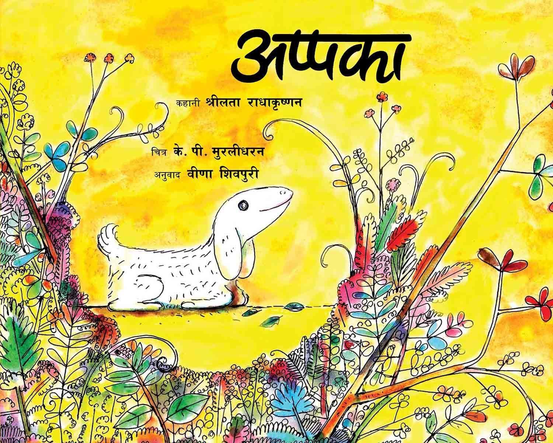 Appaka/Appaka (Hindi) Picture Books Age_4+ ISBN: 9789350466056