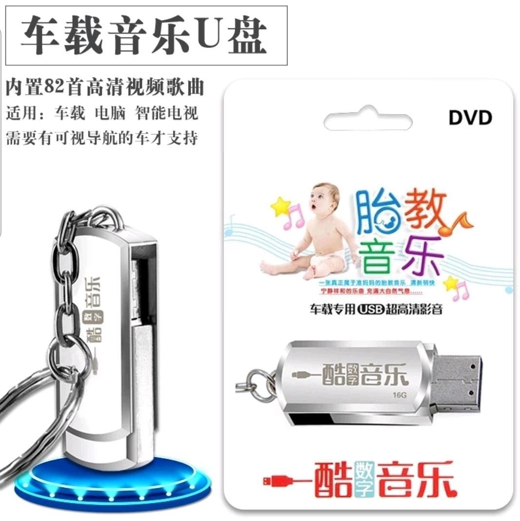 Baby Music 16GB USB + Free Baby first soft music 83 - MV AVI.