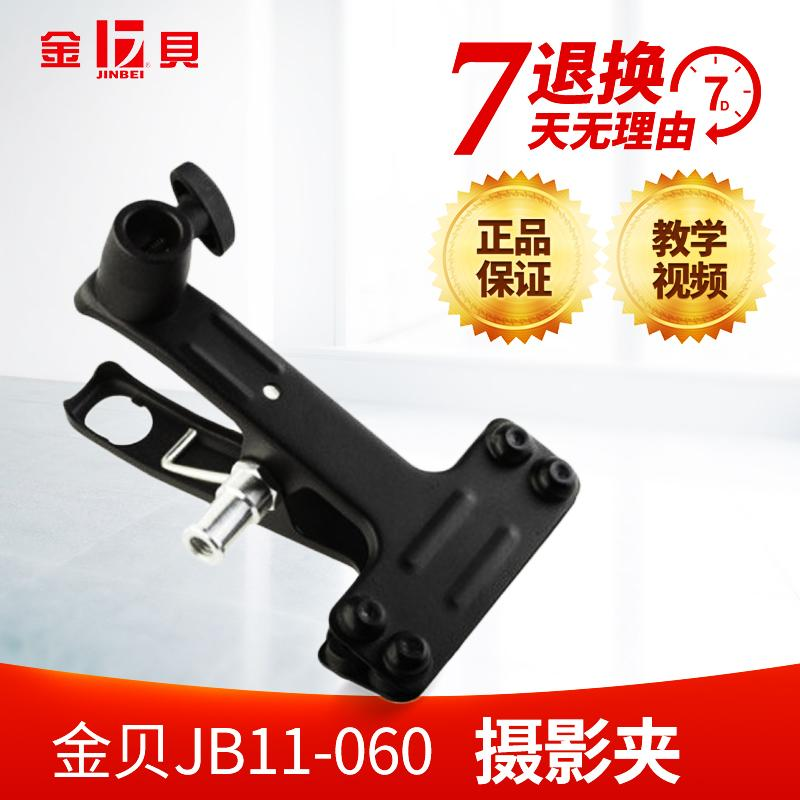 Jinbei Jb11-060 Photography Clip Studio Photography Accessories Clip Studio Lamp \nphotographing Platform Da Li High Foods Jia By Taobao Collection.