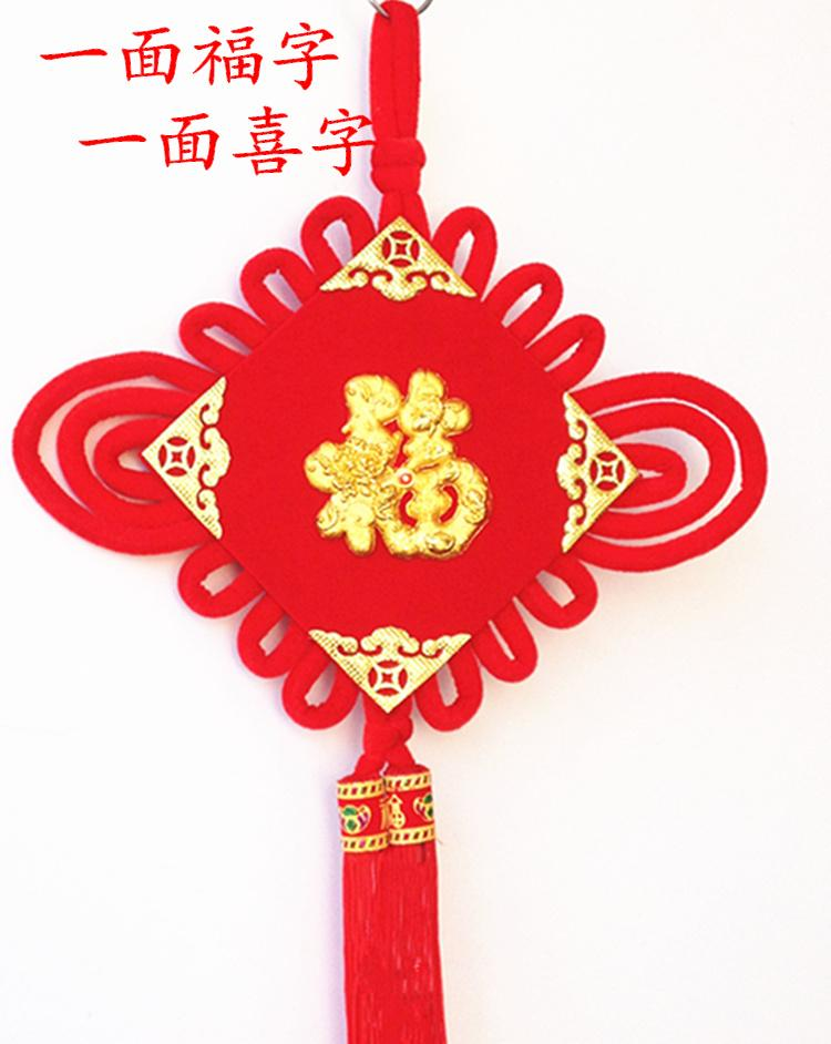 Small Chinese Knot Fu Character Wedding Selectable Chinese Knot Pendant Relatives And Friends Gift 58 Marriage Decoration