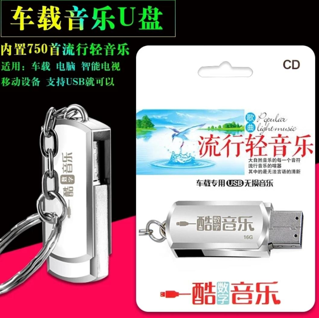 Relaxing Music 750 MP3 in 16GB USB.