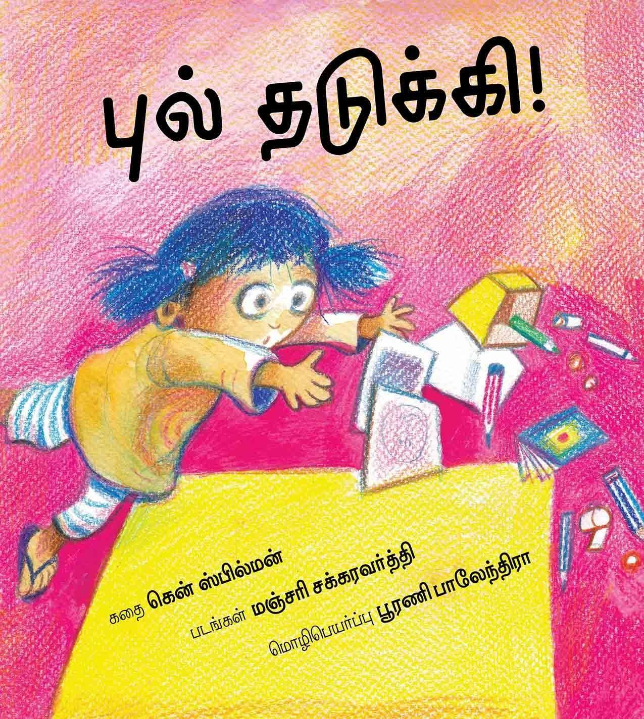 Clumsy!/Pul Thadukki! (Tamil) Picture Books Age_5+ ISBN: 9789350467411