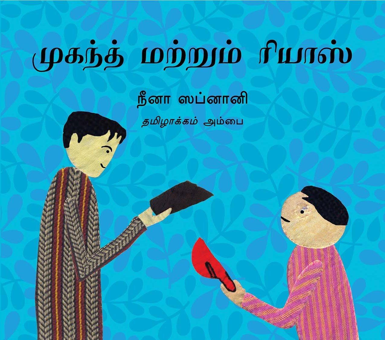 Mukand And Riaz / Mukand Mattrum Riaz (Tamil) Picture Books Age_5+ ISBN: 9788181463463