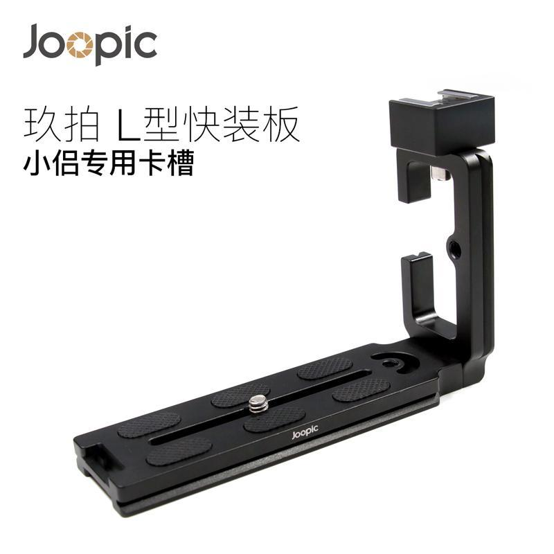 Long Take Joopic Single-Lens Reflex Camera L Style Quick Shoe Simple Easy-To-Use Camera Single-Lens Reflex Camera Universal By Taobao Collection.