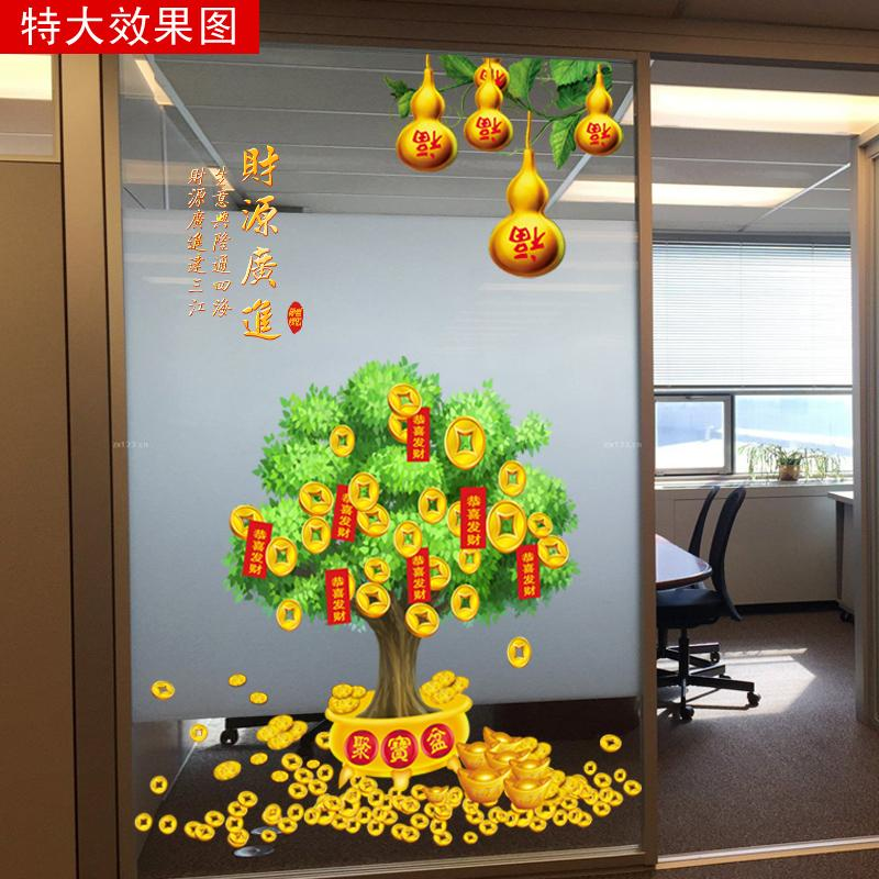 Chinese Style Money Tree Wall Sticker Creative Bedroom Living Room Wallpaper Self-Adhesive Sticker Company Glass Door Posted Decorations