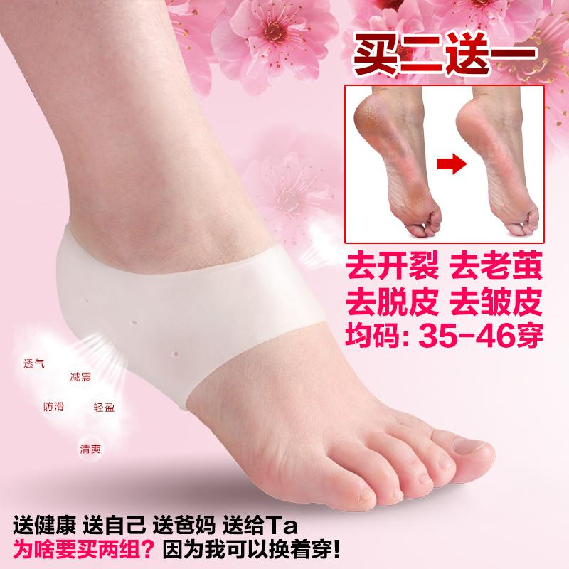 Correction Foot Strap Moisturizing Beauty Heel Crack Prevention Case Silica Gel Heel Case Silica Gel Followed By Protective Case 1 Pack By Taobao Collection.