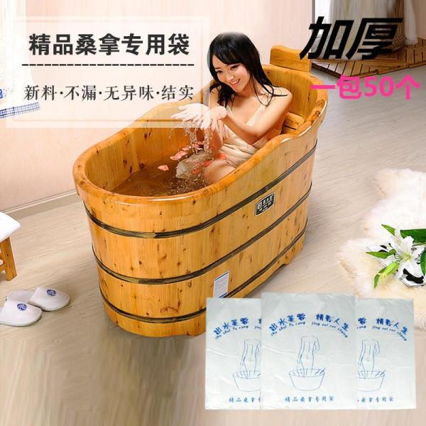 Meilin Inn Disposable Barrel Bag Beauty Salon pao zao dai Foot Bath Bag Hotel yu gang mo Bath Cover