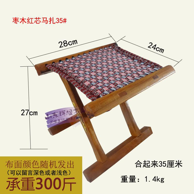New Style Shandong Folding Stool Solid Wood Folding Portable Jujube Wooden Core Folding Stool Sub-Outdoor Fishing Small Folding Stool Sub-Stool Chair