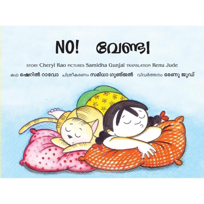 No!/Venda! (Malayalam) Bilingual Picture Books Age_3+ ISBN: 9789350465660