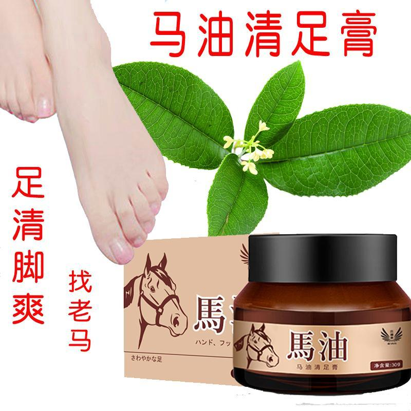 Buy free horse oil seal foot cream zu qing jiao shuang three bottles of treatment care Foot Health Singapore