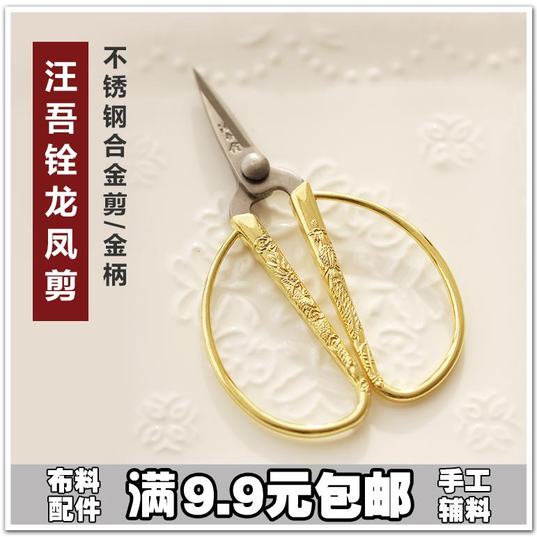 6, wang wu quan Scissors Handmade DIY Tool Stainless Steel Dragon & Phoenix Scissors Cut Alloy Shear Vintage Scissors