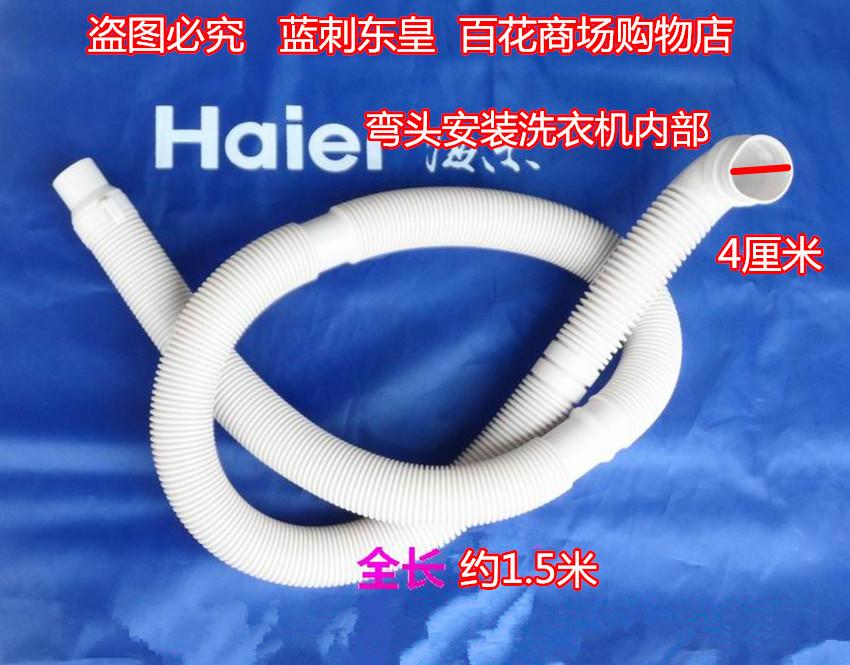 Haier Dual Power Washing Machine Drain-pipe Pipe to Let Water XQS60-Z1226A Z1216S Love Z1216