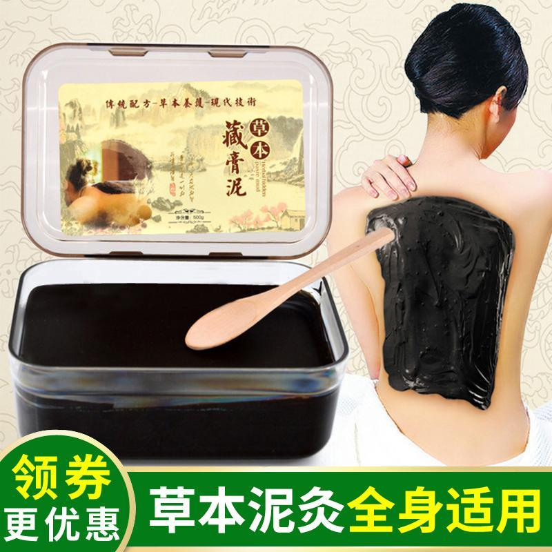 Buy Herbs Slurry Drug Moxibustion Product Set Beauty Salon Only Health Care Hot Compress Wet Gas Neck And Shoulder Full Body Universal Drug Slurry Drug Moxibustion Paste Singapore