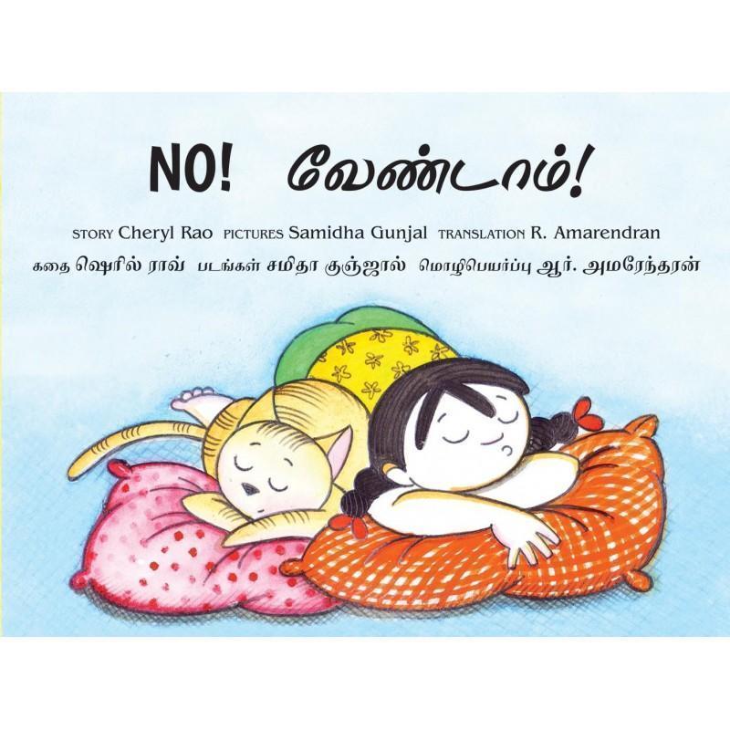 No!/Vaendaam! (Tamil) Bilingual Picture Books Age_3+ ISBN: 9789350465653