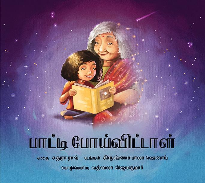 Gone Grandmother/Paati Poyvittaal (Tamil) Picture Books Age_6+ ISBN: 9789350468159