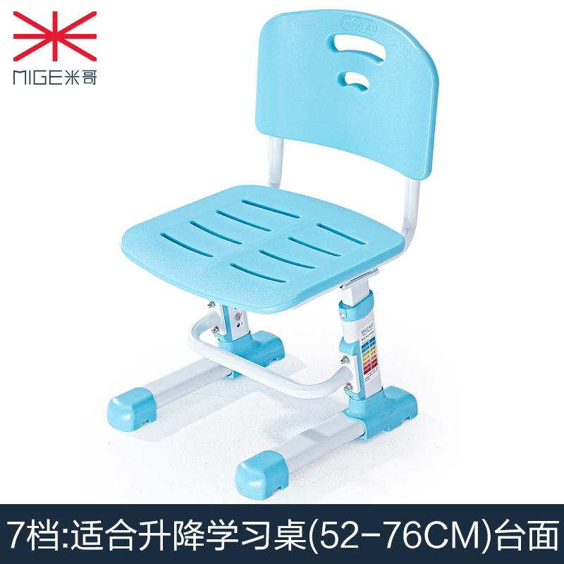 Mi ge Mc001 Childrens Study Chair