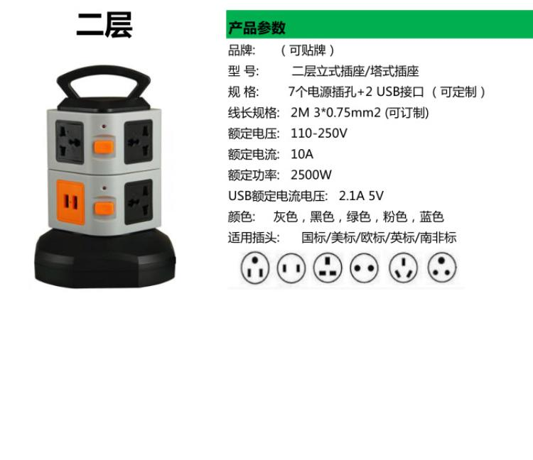 SG Power Tower Surge Protector Multi-Tie Extension Socket Tower Power 3pin for SG universa