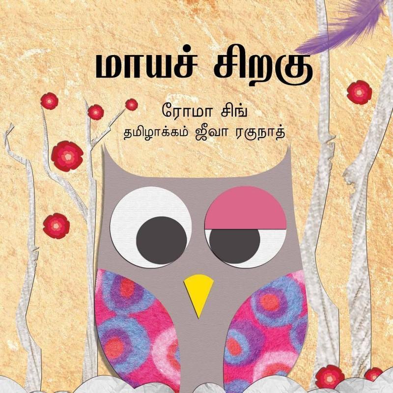 The Magic Feather/Maaya Chiragu (Tamil) Picture Books Age_4+ ISBN: 9789350460962