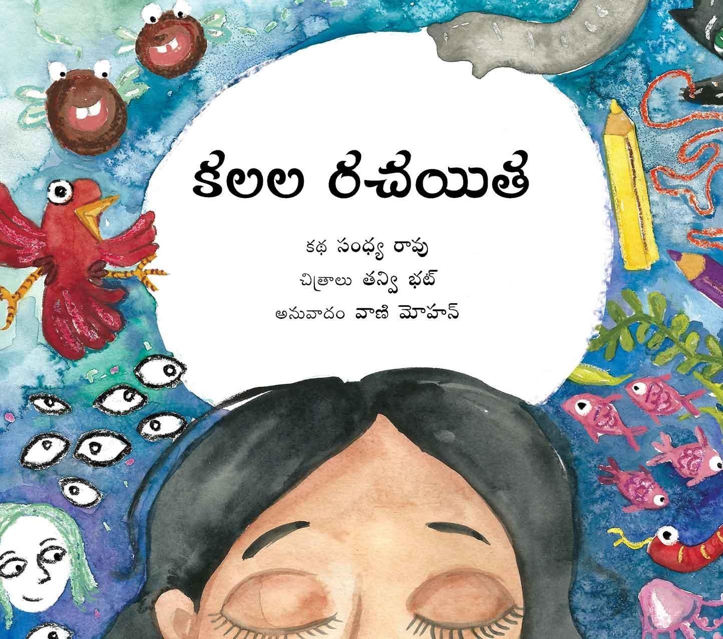 Dream Writer/Kalala Rachayita (Telugu) Picture Books Age_6+ ISBN: 9789350467893