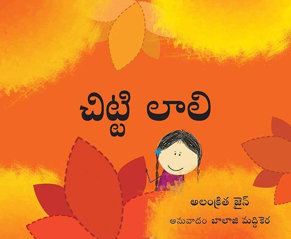 Little Laali/Chitti Laali (Telugu) Picture Books Age_3+ ISBN: 9789350463703