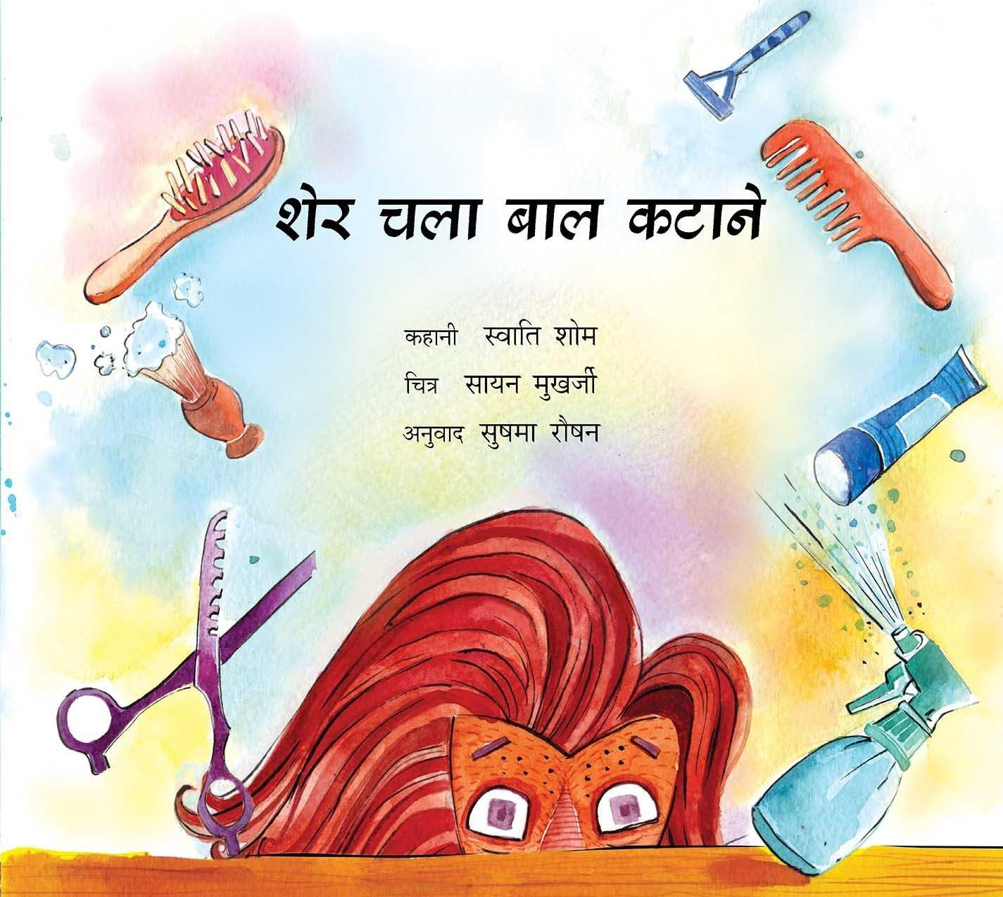 Lion Goes For A Haircut/Sher Chala Baal Kataane (Hindi) Picture Books Age_4+ ISBN: 9789350467404