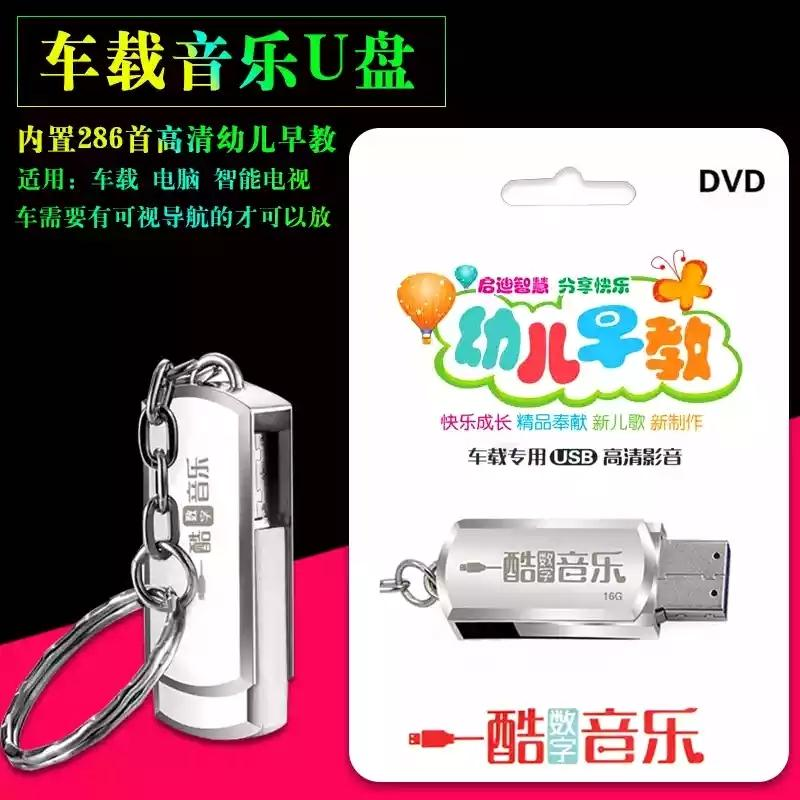 Education Early Childhood Chinese and English 286 music Music Video AVI in 16GB USB.