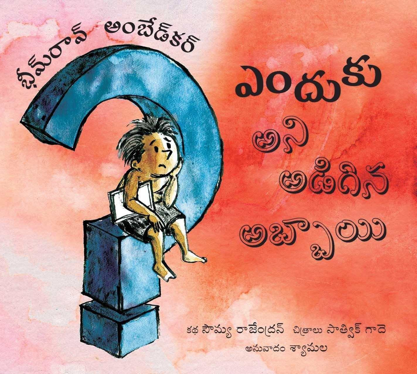 Bhimrao Ambedkar: The boy who asked why/Bhimrao Ambedkar:Enduku Ani Adigina Abbhayi (Telugu) Picture Books Age_6+ ISBN: 9789350466896