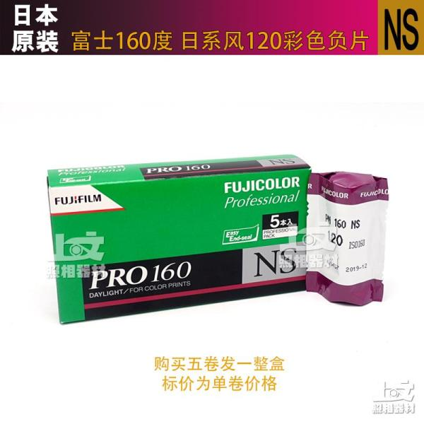 Single-Volume Price Japan Origional Product Fuji Pro160 NS 120 Color Film Negative 2021 nian 4 yue
