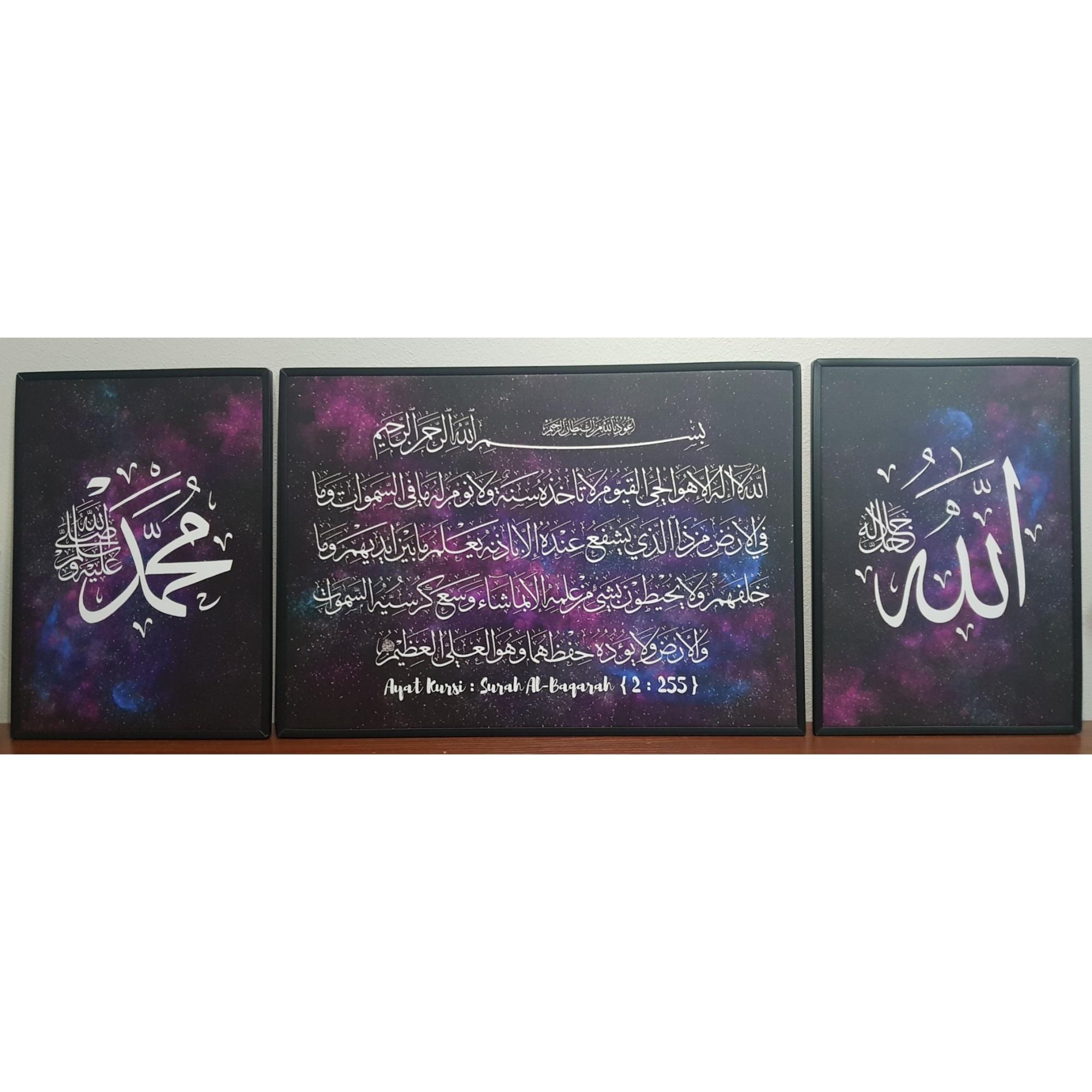 Islamic Calligraphy Ayat Kursi Small Set Framed Wall Decor - Modern Nordic Scandinavian Inspired