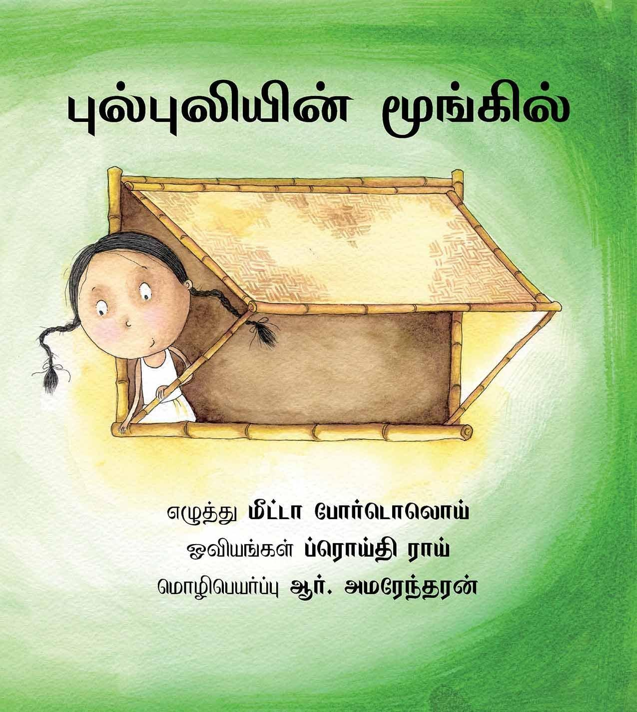 Bulbulis Bamboo/Bulbuliyin Moongil (Tamil) Picture Books Age_5+ ISBN: 9789350461600