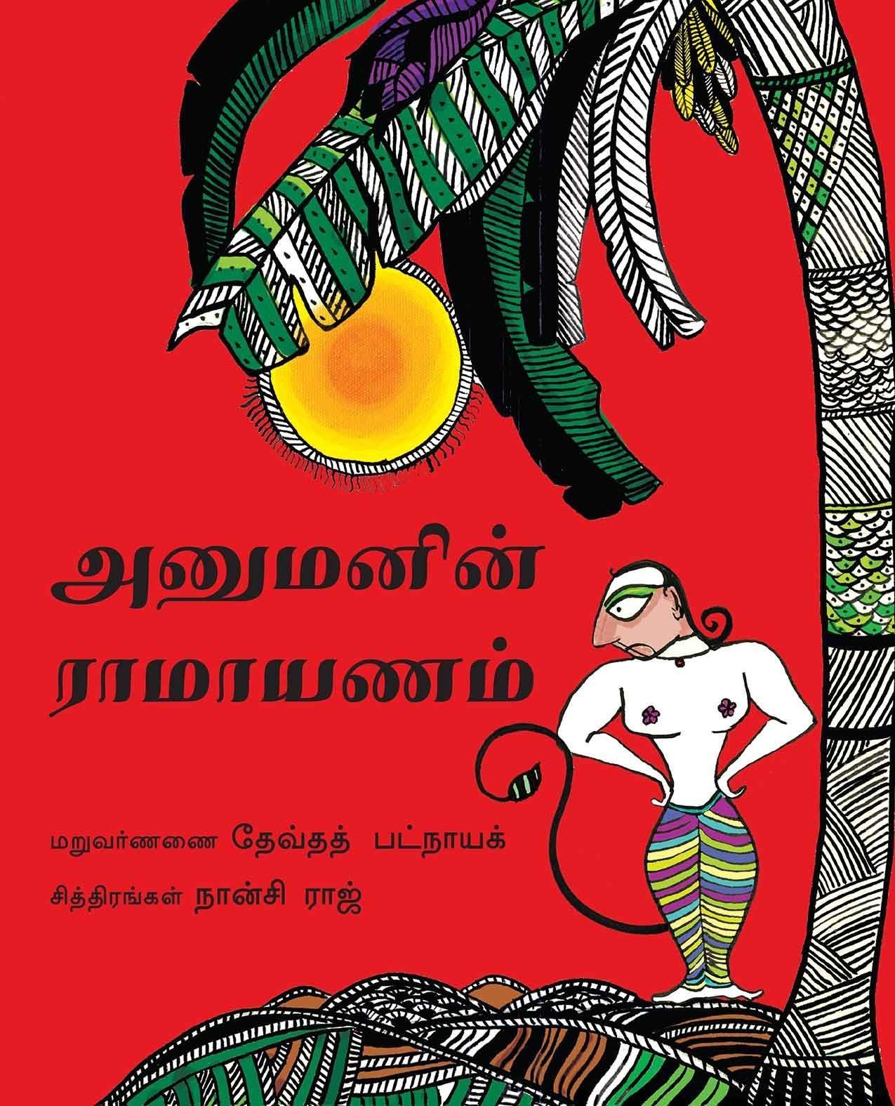 Hanumans Ramayana/Hanumanin Ramayanam (Tamil) Our Myths Age_6+ ISBN: 9788181467539