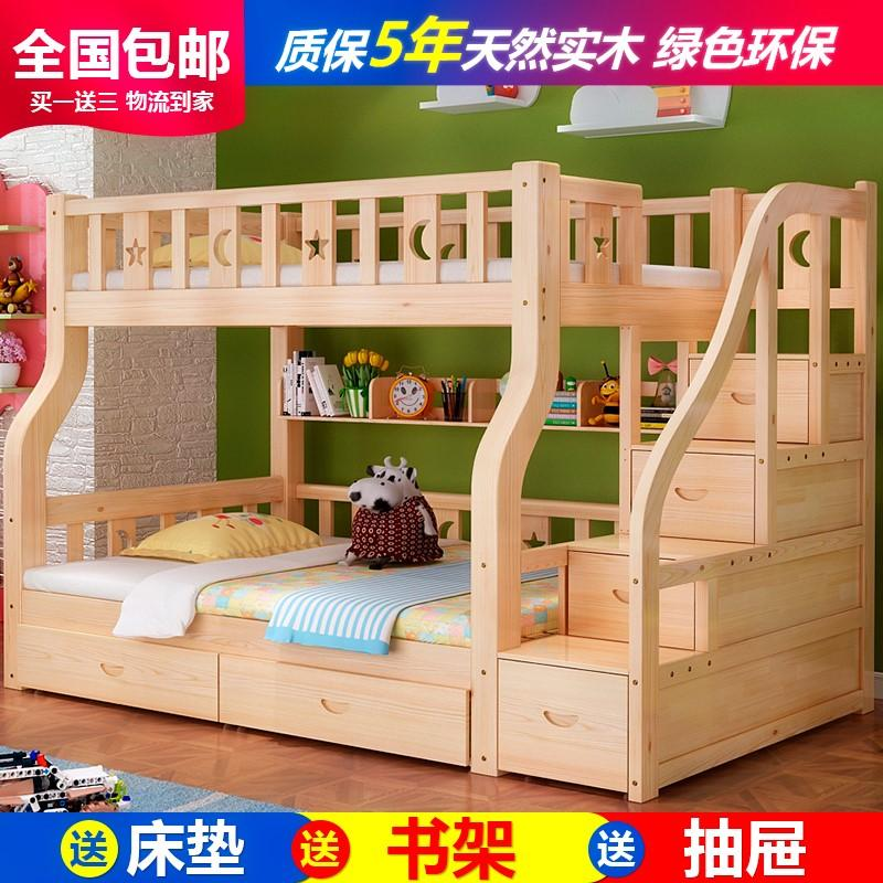 Multi-functional Solid Wood Height-adjustable Bed Children Bed Bunk Bed Adult Bunk Bed Wooden Bed Bunk Bed Trundle Bed Double Layer Bed