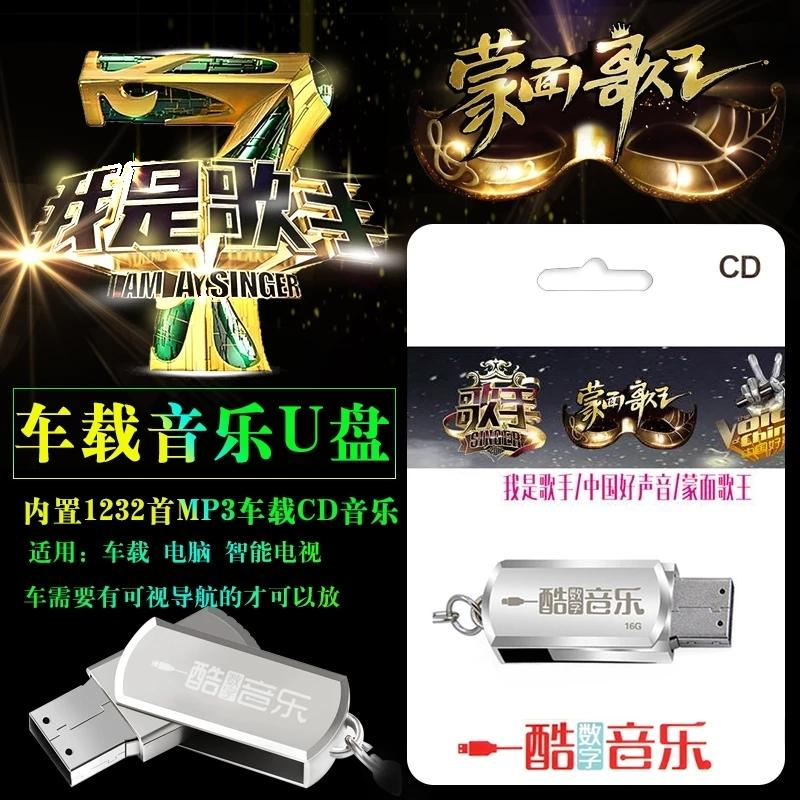 Thumb Drive 16GB USB + Free Chinese I am a singer + China good voice + masked song king - MP3