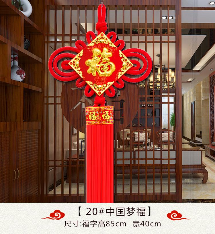 Chinese Knot Pendant Living Room Large Size Fu Character Double Wall Home-Guarding And Exorcising Housewarming New Year Wedding Wall Hanging Decoration By Taobao Collection.