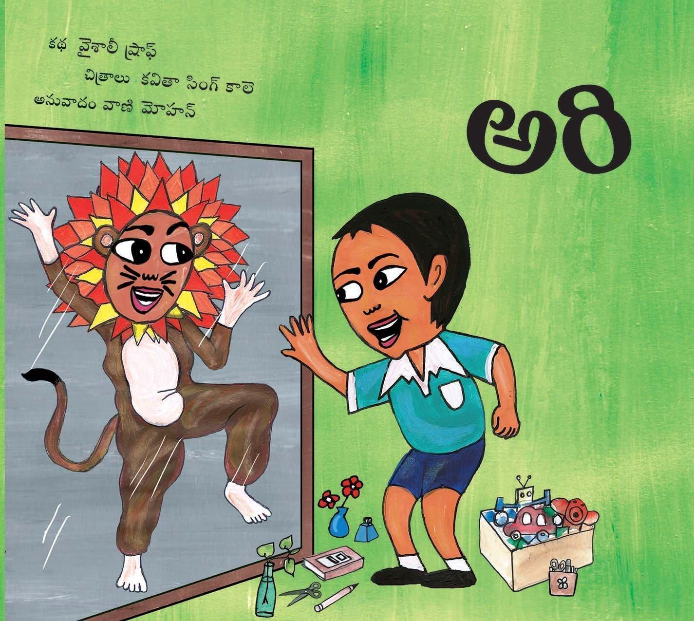Ari (Telugu) Picture Books Age_5+ ISBN: 9789350465868