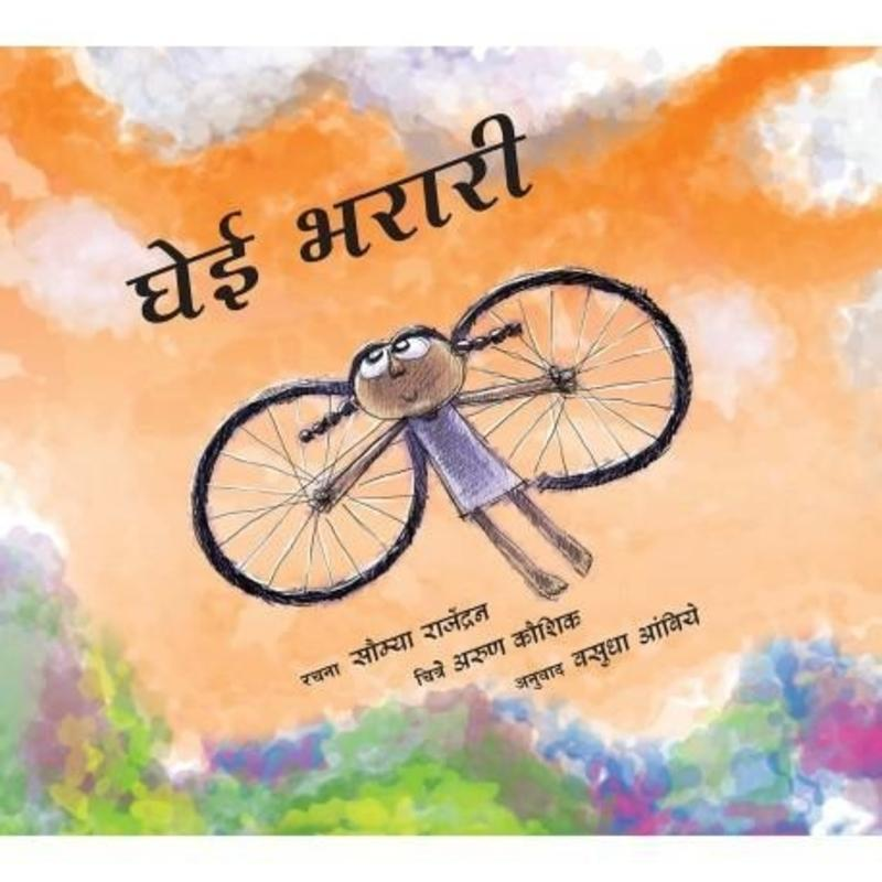 Wings To Fly/Gheyi Bharari (Marathi) Picture Books Age_5+ ISBN: 9789350466537