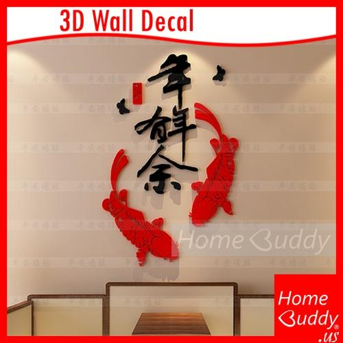 3D Wall Decor_ READY Stocks SG. Reach you 2 to 5 work days_ HomeBuddy_ Acev Pacific_ Wall Decoration/ CNY Decoration/ Wall Decal/ fengshui decoration/ fengshui fish