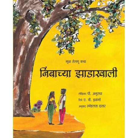 Under The Neem Tree/Nimbaachya Jhaadakhaali (Marathi) Picture Books Age_6+ ISBN: 9789350460665