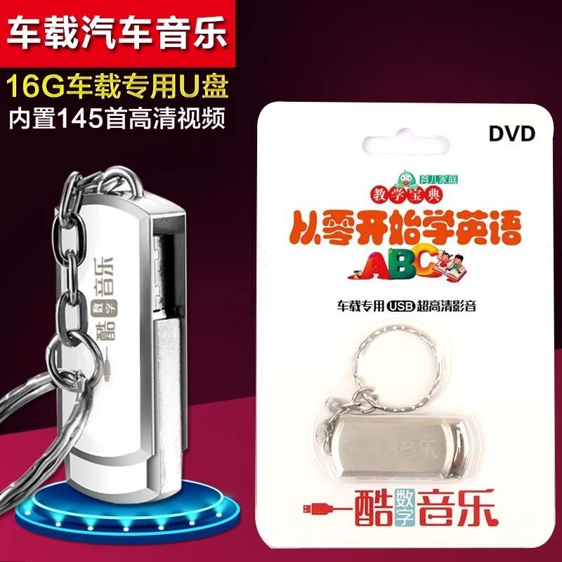 Learn ABC English Chinese Music Video 145 AVI in 16GB USB.