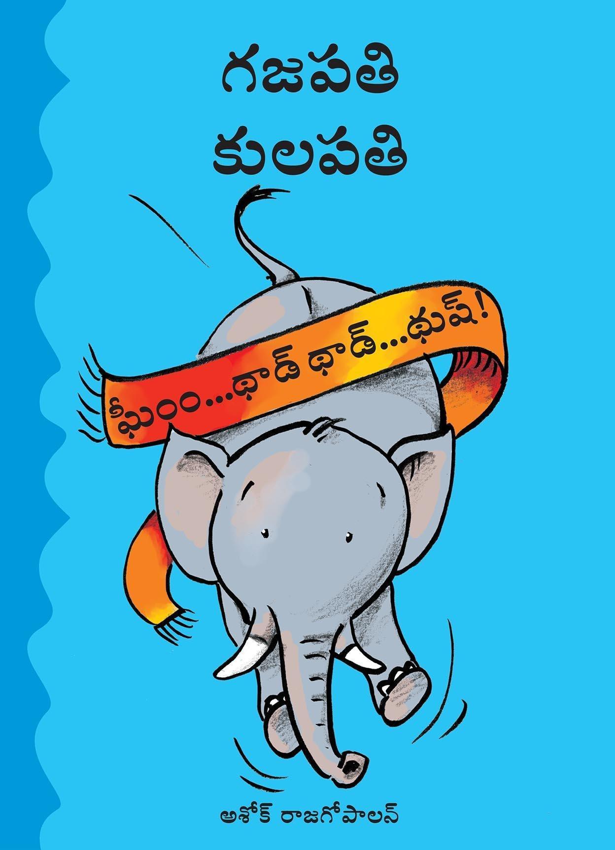 Gajapati Kulapati (Telugu) Picture Books Age_3+ ISBN: 9788181468383