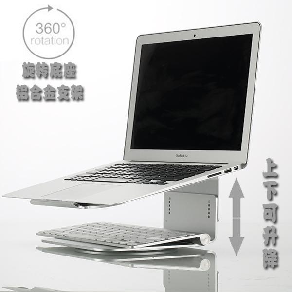 Aluminum Alloy Rotatable Laptop Stand for MacBook Air Pro