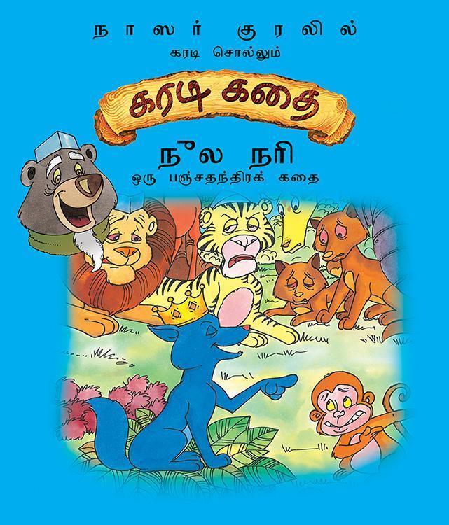Neela Nari(Tamil) Audio Books Age_3+